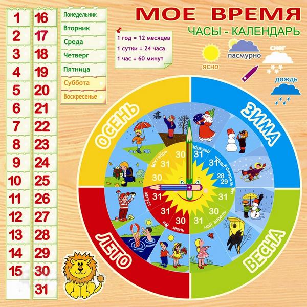 Календарь времён года своими руками